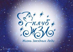 лого_ЖЗЛ