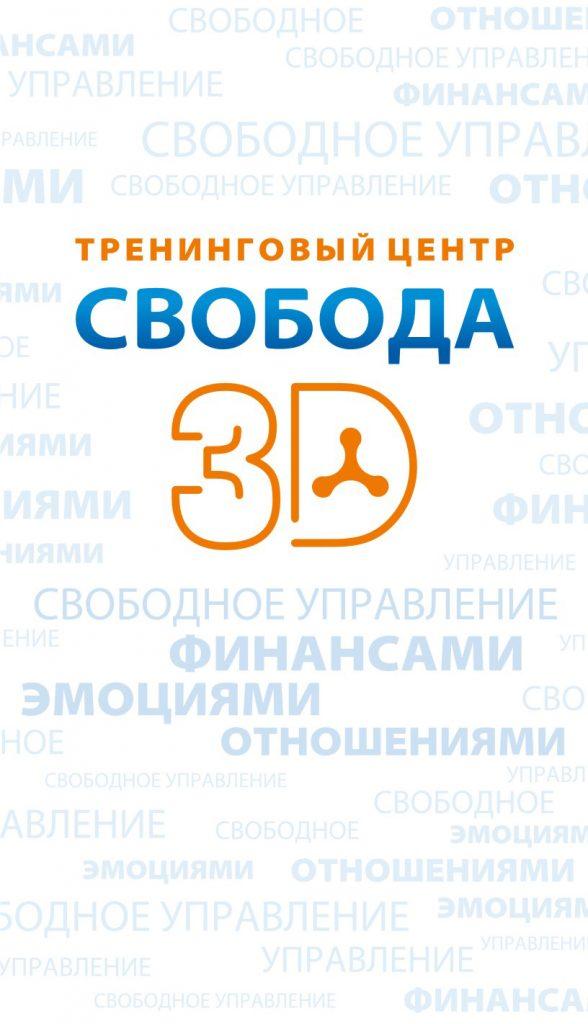 лого_свобода_3D_вертикаль