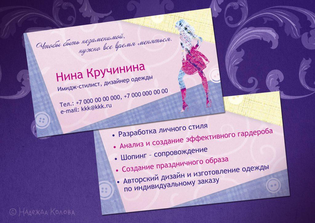 образцы визиток для имиджмейкера