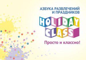 лого_holidayclass