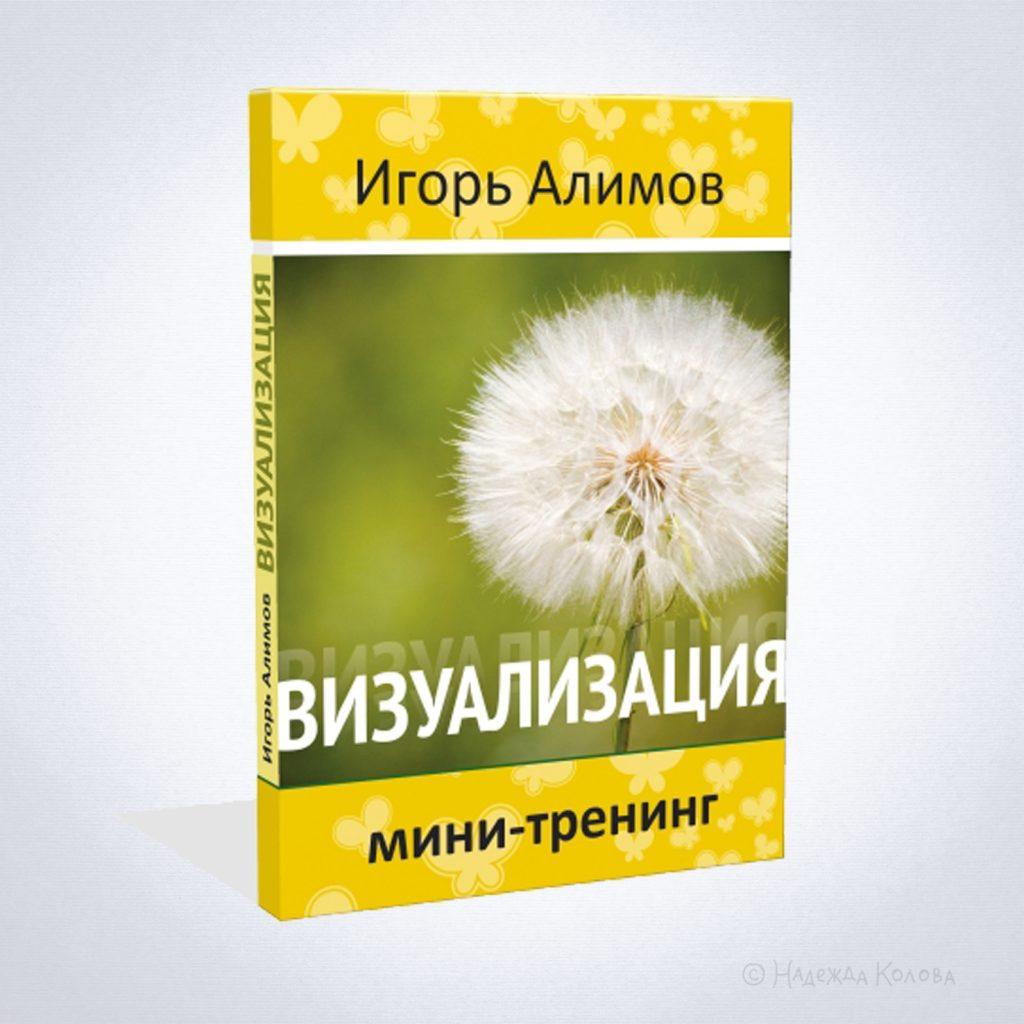 7_шагов_обложка_объем_квадрат2
