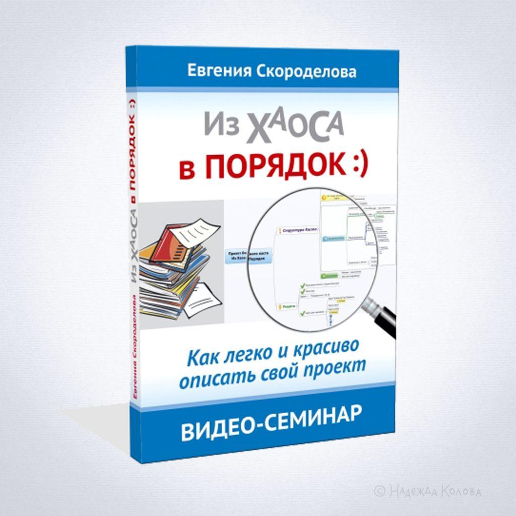7_шагов_обложка_объем_квадрат3