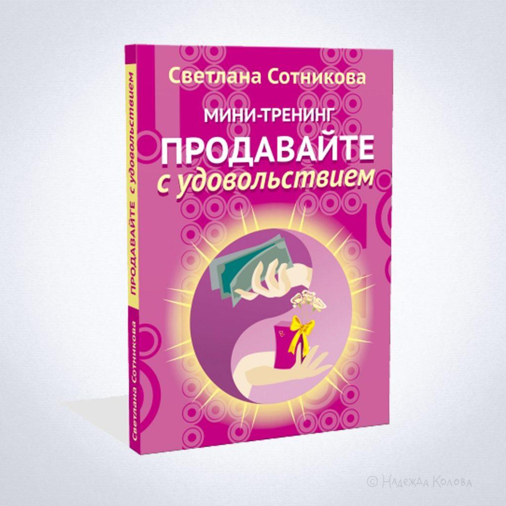 7_шагов_обложка_объем_квадрат4
