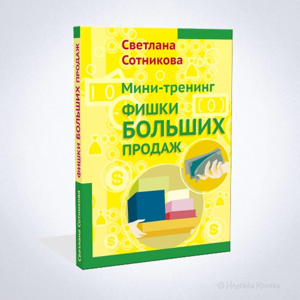 7_шагов_обложка_объем_квадрат5