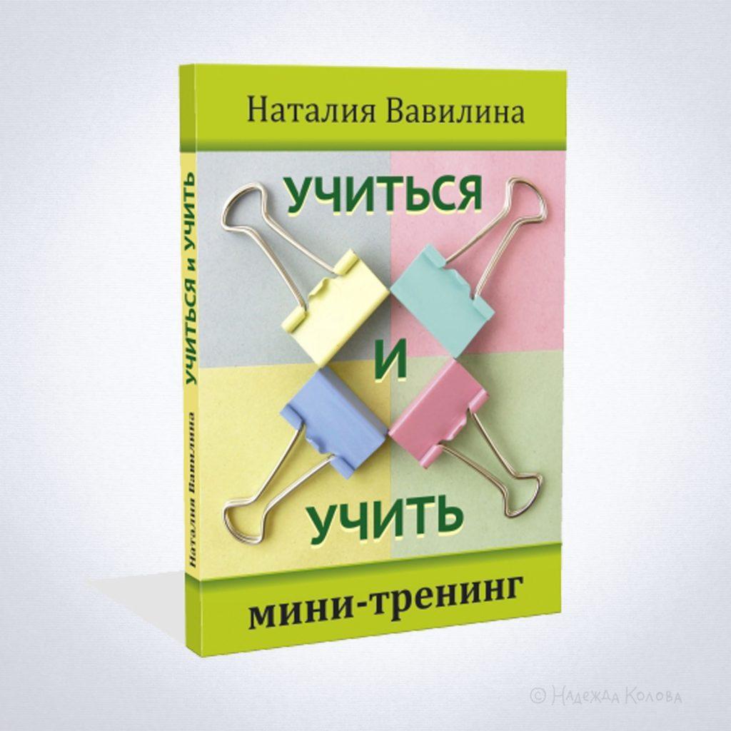 7_шагов_обложка_объем_квадрат6