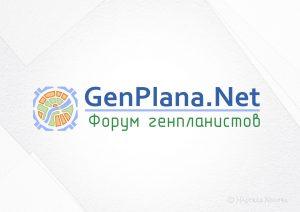 лого_форум_генпланистов