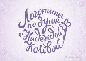 лого_логотипы_по_душе_1